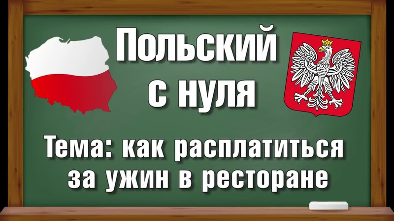 11 Как расплатиться за ужин в ресторане Польский язык для начинающих Уровень А1 А2