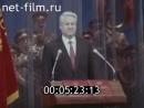 НОВОСТИ ДНЯ 1991 год - Присяга в Президенты РСФСР Б. Ельцина