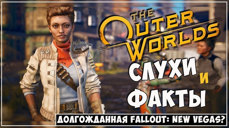 Слухи и Факты ● The Outer Worlds ● Обзор (Новый Fallout: New Vegas?)