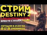 Проходим Destiny 2: Warmind с Ильёй TRANE + розыгрыш ключей