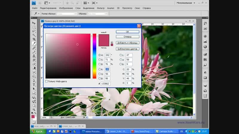 Photoshop CS4 - CS5 - 3.Цветовые схемы