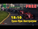 F1 2018 | ГРАН-ПРИ АВСТРАЛИИ | СЕЗОН1 | FREE Лига