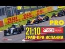 F1 2018 2 ГРАН-ПРИ ИСПАНИИ СЕЗОН1 PRO лига