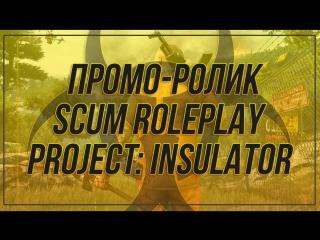 SCUM ROLEPLAY ZONE. PROJECT: INSULATOR
