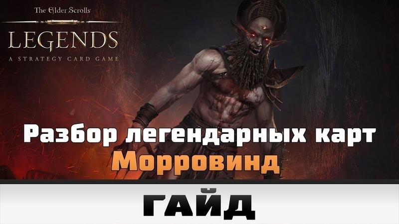 TES Legends Разбор легендарных карт Морровинда