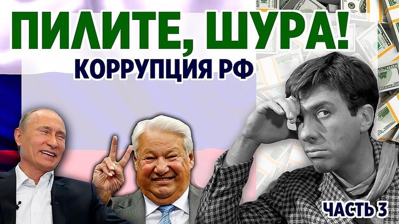 Пилите Шура Коррупция ч 3 Борьба с коррупцией в России Анализ коррупции в России