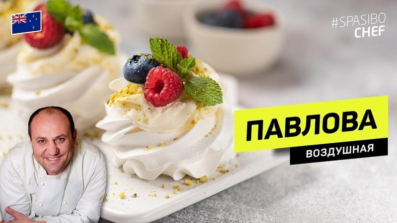 Пирожное ПАВЛОВА - воздушное безе - это просто! 246 рецепт Candy Iren