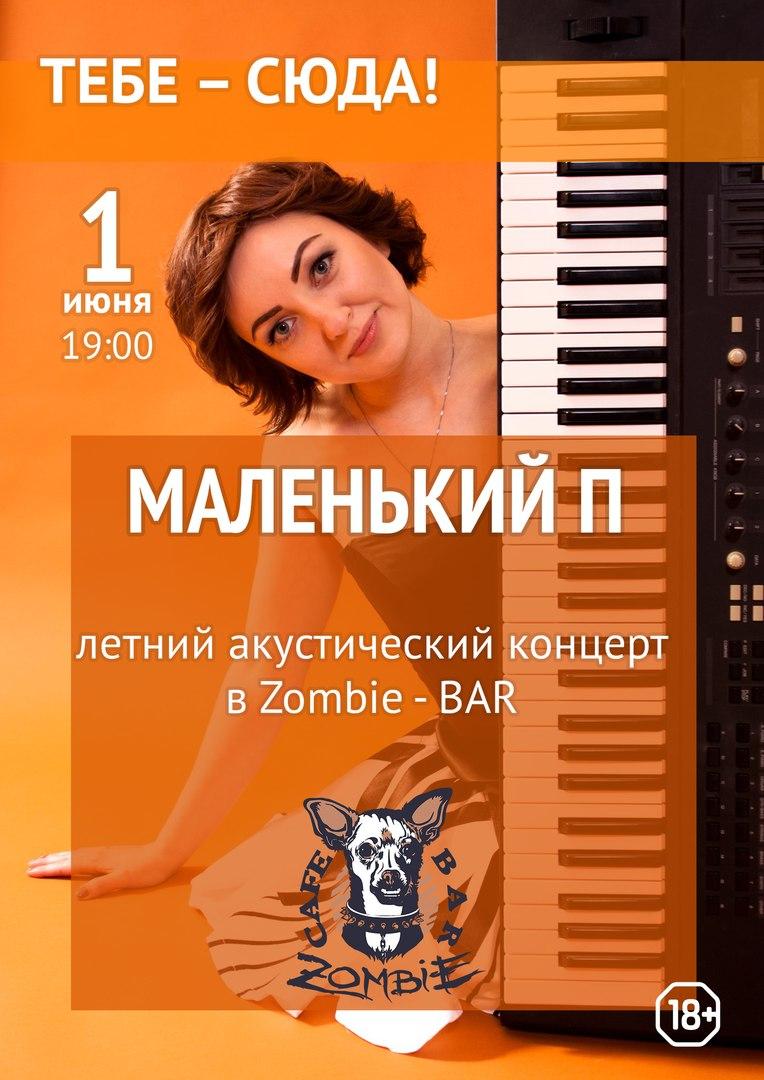 Афиша Самара 07.01 Рождественский акустник с Анной Малкиной