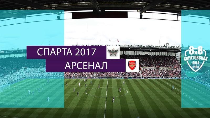 Спарта 2017 - Арсенал 2:2 (2:0)