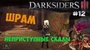 Неприступные скалы, Шрам Darksiders 3 12