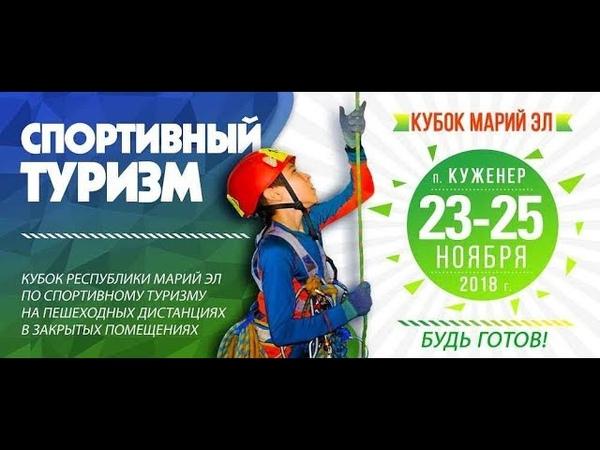 Открытый Кубок Марий Эл по спортивному туризму. Награждение и закрытие
