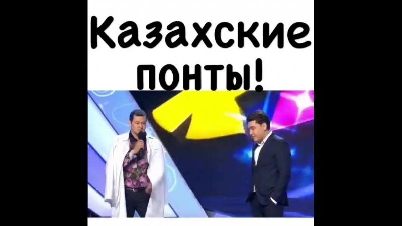 казахские понты