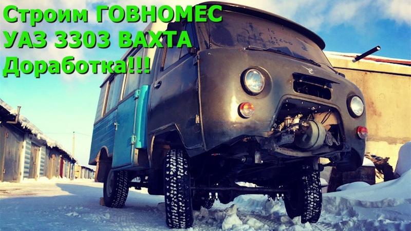 УАЗ 3303 Вахта говномес тюнинг
