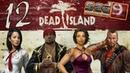 Dead Island co op x4 12 Туннельные крысы верней зомби