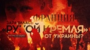 Франция заразилась «рукой Кремля» от Украины Руслан Осташко