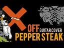 OFF - Pepper Steak (Cover) | Sebastian Kingsley