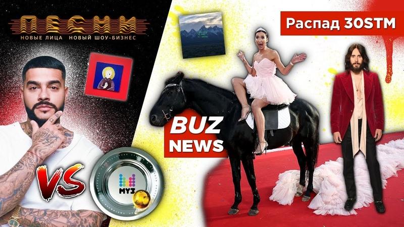 ПРЕМИЯ МУЗ-ТВ 2018: Тимати и Лепс ПРОТИВ, Юркисс, ФАНЕРА, Монеточка и др.