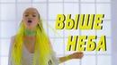 Арина Данилова - Выше неба • Россия   2018