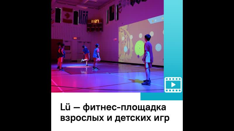 Интерактивная фитнес платформа для игр выставка FIBO 2019