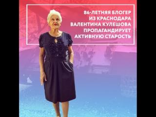 Валентина Кулешова о том, как быть бабушкой-блогером в 86 лет
