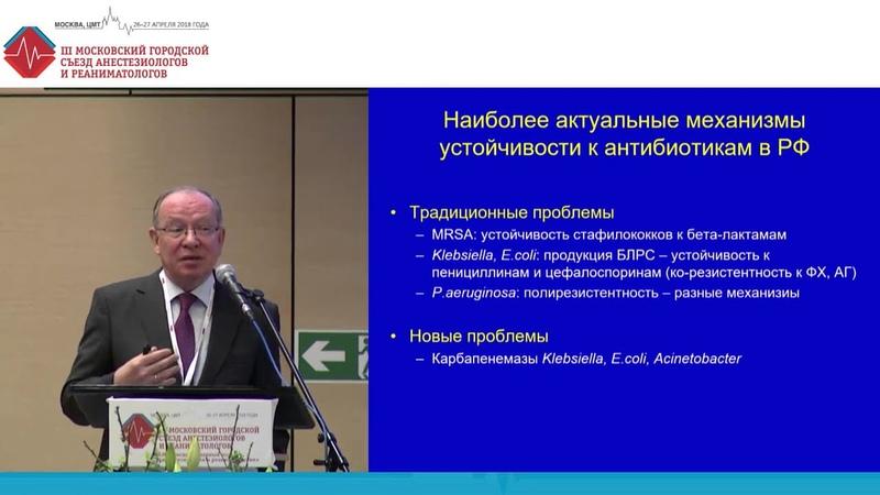 Антибактериальная терапия хирургических инфекций Яковлев С.В.