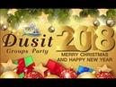 Dusit Groups Party 2018. Новогодняя вечеринка в Дусит Гранд Парк