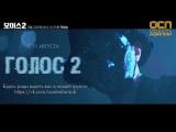 Голос 2 (трейлер)