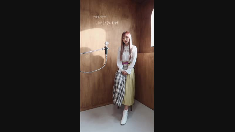 린 Lyn 이별의온도 run to you kpop cover cover by Heygirls JANDI