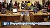 Новости Псков 19.04.2018 # В библиотеке
