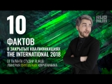 10 фактов о закрытых квалификациях на The International 2018 от CrystalMay.