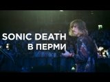 06/05 | Sonic Death | Пермь | Адам и Ева