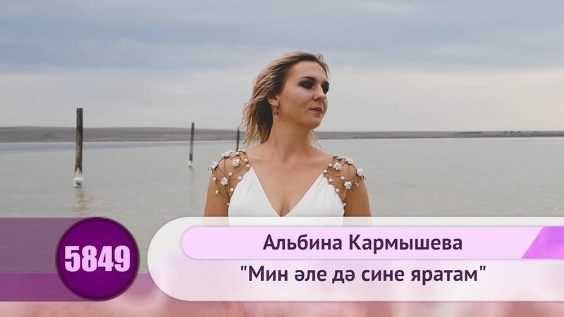 Альбина Кармышева - Мин эле дэ сине яратам | HD 1080p
