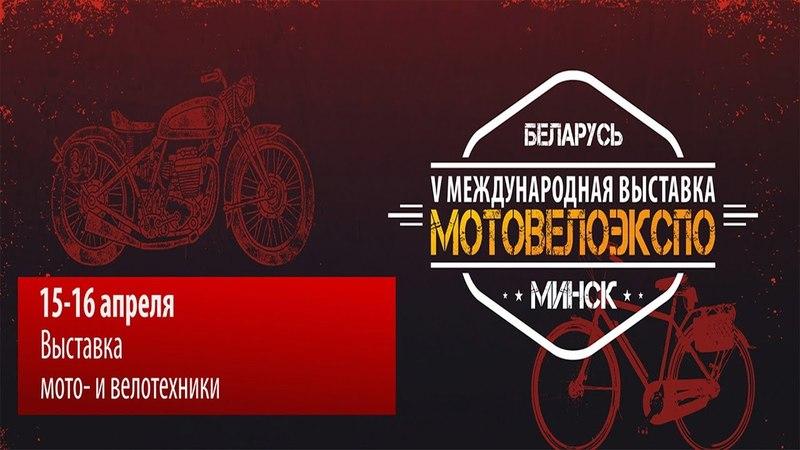 Мотовелоэкспо 2018 15-16 апреля Минск