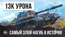 САМЫЙ ЖЕСТКИЙ НАГИБ В ИСТОРИИ WORLD OF TANKS worldoftanks wot танки wot