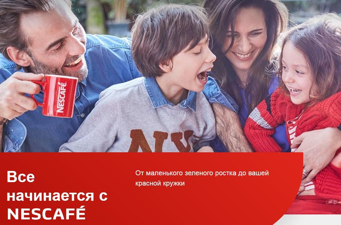 promo.nescafe.ru акция 2019 года