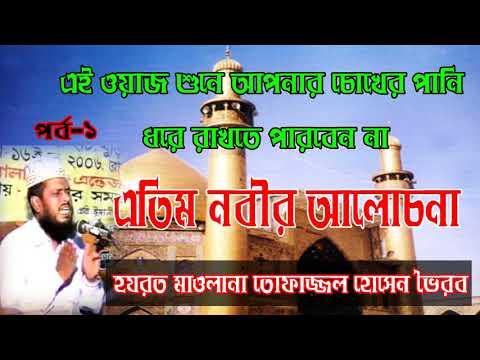 2018 সালের নতুন ওয়াজ | Tofazzal Hossain Voirobi | New Bangla Waz | 2018 01
