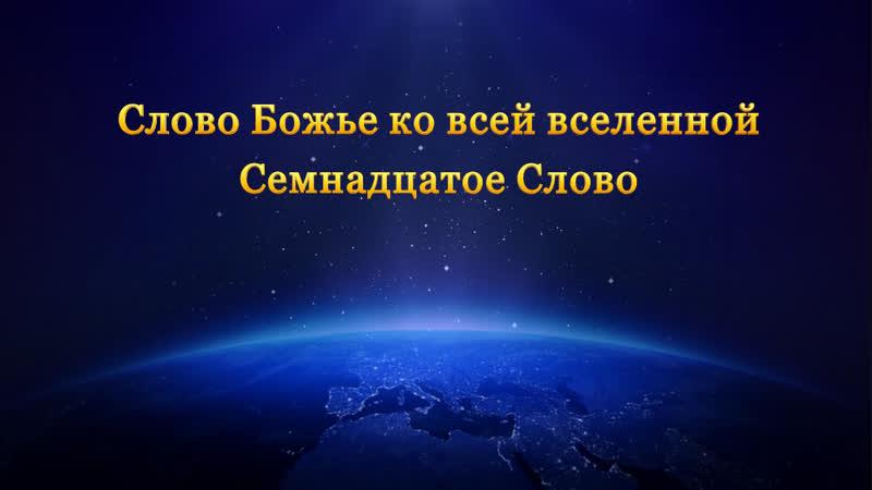 Слово Всемогущего Бога «Семнадцатое Слово» из главы «Божьи слова ко всей вселенной»