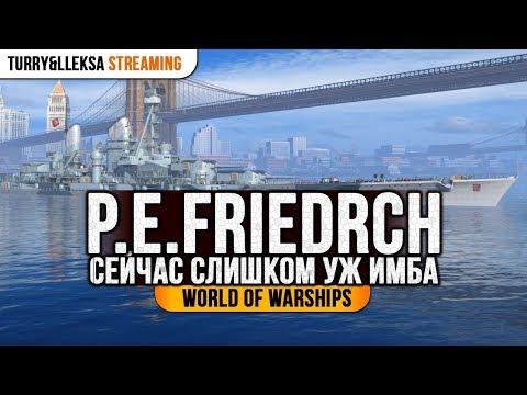 ✔️ P. E. Friedrich ⚔️ Вот это имба! World of Warships
