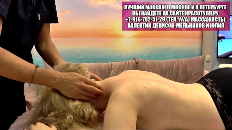 Демонстрация ручного массажа шеи, воротниковой зоны, плеч. Вдовий горб, холка, лечение остеохондроза. Профессиональный массажист