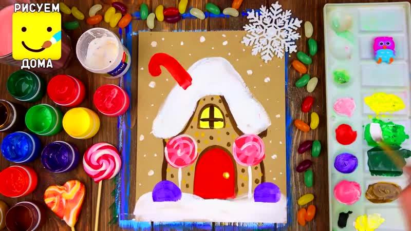 Как нарисовать пряничный домик. Урок рисования для детей