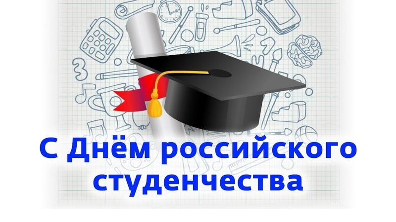 Первокурсники ТИУ поздравляют с Днём российского студенчества