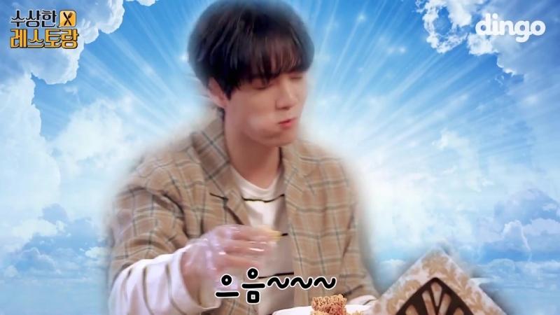 [수상한 레스토랑] 뉴이스트W가 밥 먹다가 갑자기 왈츠를 추게 된 사연은 Feat. JR(김종현), 백호(강동호)