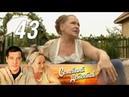 Семейный детектив. 43 серия. Камень во рту 2011. Драма, детектив @ Русские сериалы