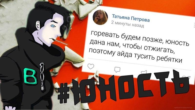ЮНОСТЬ, УЖАСЫ НОВОСТНОЙ ЛЕНТЫ - 6 (Just Vlad)