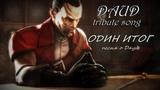 DAUD tribute song by Sadira - Dishonored - ОДИН ИТОГ!