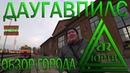 Даугавпилс. Самый русский город Латвии. Обзор и обратный путь в Ригу. ЮРТВ 2019 373