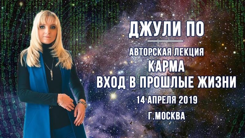 Джули По | Авторская лекция | Карма вход в прошлые жизни | г.Москва 14 апреля 2019