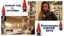 Новинки ИКЕА | Новогодняя коллекция VINTER 2018 | Как украсить дом к новому году?
