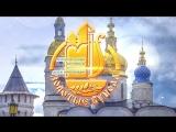 Live: Прямая трансляция гала-концерта фестиваля