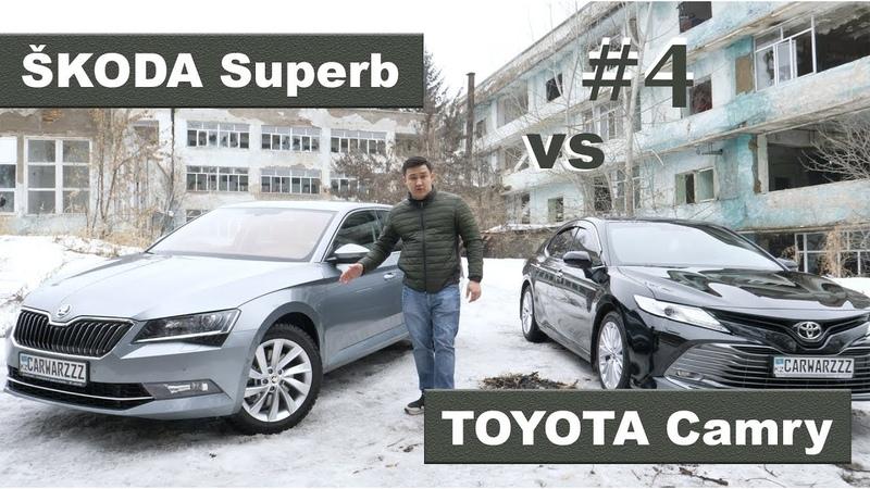 Обзор ŠKODA Superb vs. TOYOTA Camry - CARWARZZZ с Зангаром Абай, 4 выпуск
